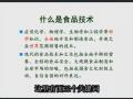 天津科技大学-——食品技术与文化01 (30播放)