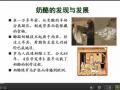 天津科技大学-——食品技术与文化02 (50播放)