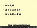 天津科技大学-——食品技术与文化03 (65播放)