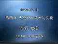天津科技大学-——食品技术与文化04 (67播放)