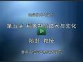 天津科技大学-——食品技术与文化05 (89播放)