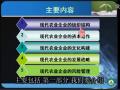 北京农学院——现代农业企业发展漫谈01 (16播放)