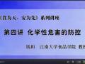江南大学——食为天,安为先04 (34播放)
