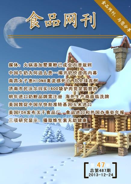 食品网刊2013年第487期