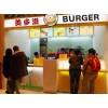 美多滋汉堡加盟,美多滋汉堡免加盟费,免费设计店面,免费教技术