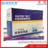 水硬度 测定 试剂盒 陆恒生物 厂家直销