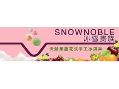 ...的冰淇淋加盟店 冰雪贵族冰激凌加盟连锁专业做花式手工冰淇...