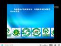 农产品质量安全追溯系统视频 (131播放)
