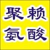 免费 包邮  多聚赖氨酸样品 聚赖氨酸生产厂家 批发 厂价直销