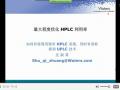 最大程度优化HPLC利用率 (26播放)
