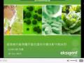 高效纳升级和微升级色谱在生物分析中的应用 (6播放)