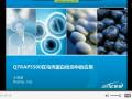 质谱组学技术应用于肉类物种鉴定 (16播放)