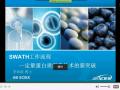 蛋白质组学的发展趋势 (10播放)