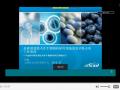 串联质谱技术在生物制药研究领域的技术特点和工作流程 (48播放)