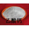 醋酸钙 食品级乙酸钙