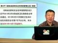 福建省食品安全培训---马立田 第三节 (201播放)