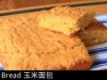 《宅男美食》19集美国版玉米饼 (Corn Bread) (19播放)