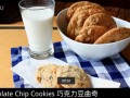 《宅男美食》24集怎么做美国巧克力豆曲奇(Chocolate Chip Cookies)