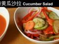 《宅男美食》26集酸辣黄瓜沙拉的酱怎么做呢?(Cucumber Salad) (6播放)