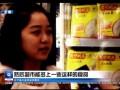 微聚焦:食品安全 (111播放)