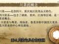 扬州大学公开课: 3 川菜饮食文化 (20播放)