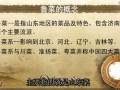扬州大学公开课:4 鲁菜饮食文化 (25播放)