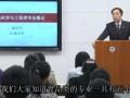 江南大学公开课: 1 食品科学与工程类专业概论 (113播放)