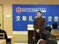 金正昆商务礼仪2-2 (6播放)