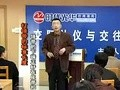 金正昆商务礼仪4-3 (1播放)