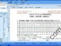 2014年3月ISO14001国家审核员笔试真题讲评公开课 (16播放)
