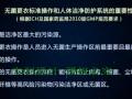 上海嘉柏无菌更衣视频(2010版GMP) (635播放)
