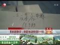 过期重回锅 次品再加工 上海福喜食品向知名快餐企业供应劣质原料 (275播放)