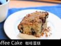 《宅男美食》59集快捷早点咖啡蛋糕(Coffee Cake) (22播放)