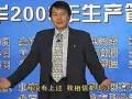 杨望远:工厂管理-2 (20播放)