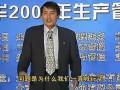 杨望远:工厂管理-3 (19播放)