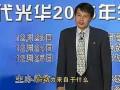 杨望远:工厂管理-5 (13播放)
