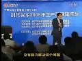 杨望远:工厂管理-6 (18播放)