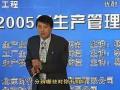 杨望远:工厂管理-10 (25播放)