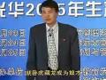 杨望远:工厂管理-11 (37播放)