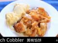 《宅男美食》63集夏季乡村甜点黄桃馅饼(Peach Cobbler) (29播放)