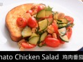 《宅男美食》65集鸡肉番茄色拉(Tomato Chicken Salad) (34播放)