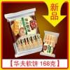 独立包装无糖华夫软饼新款上市 唐人福优惠立即拿