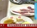 烤肉店被曝剩菜再用 臭鱼用洋葱遮味 (85播放)