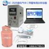 天然气中二甲醚、氮气分析仪