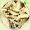 云南特产野生干松茸 云南松茸干片干松茸 野生食用菌厂家批发