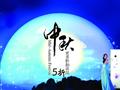 中秋节促销活动方案