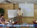 生产人员在岗培训指导技巧(2) (23播放)