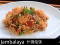 《宅男美食》70集美国什锦烩饭(Jambalaya) (53播放)