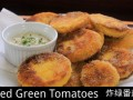 《宅男美食》71集南方特色炸绿番茄(Fried Green Tomatoes) (104播放)