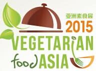2015香港亚洲素食展